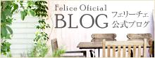 フェリーチェ公式ブログ